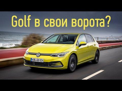 Новый Volkswagen Golf, что с ним не так?