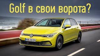 2020 Volkswagen Golf, что с ним не так?