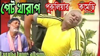 পেট খারাপ || Purulia funny video || Purulia Comedy Video || Pet Kharap funny video || Swapan Hujuri