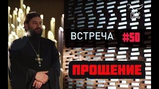 Как простить, когда сердце ненавидит? Протоиерей Андрей Ткачёв