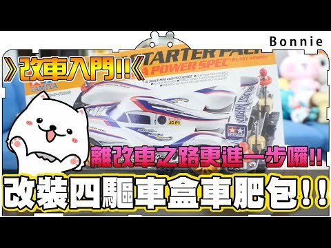 【Bonnie】TAMIYA(MA Power Spec) - 四驅車盒車肥包!!│推薦新手の改車入門款 ! !