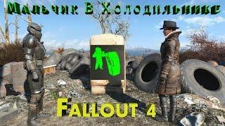 Fallout 4 Мальчик в Холодильнике