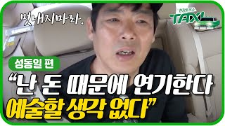 """성동일의 솔직한 연기 철학, """"연기는 절실해야 잘한다""""ㅣ#택시 160614 #1"""