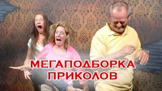 Мегаподборка приколов. Можно лопнуть от смеха )))