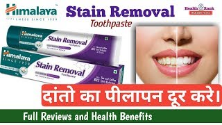Himalaya Stain Removal Toothpaste    Review and Benefits in Hindi    Health Rank