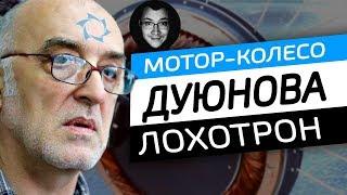мотор-колесо Дуюнова РАЗОБЛАЧЕНИЕ  ЧЁРНЫЙ СПИСОК #68 ФИЛЬМ