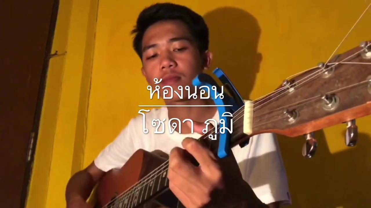 ห้องนอน - Fridaynight to Sunday ( cover by โซดา ภูมิ )