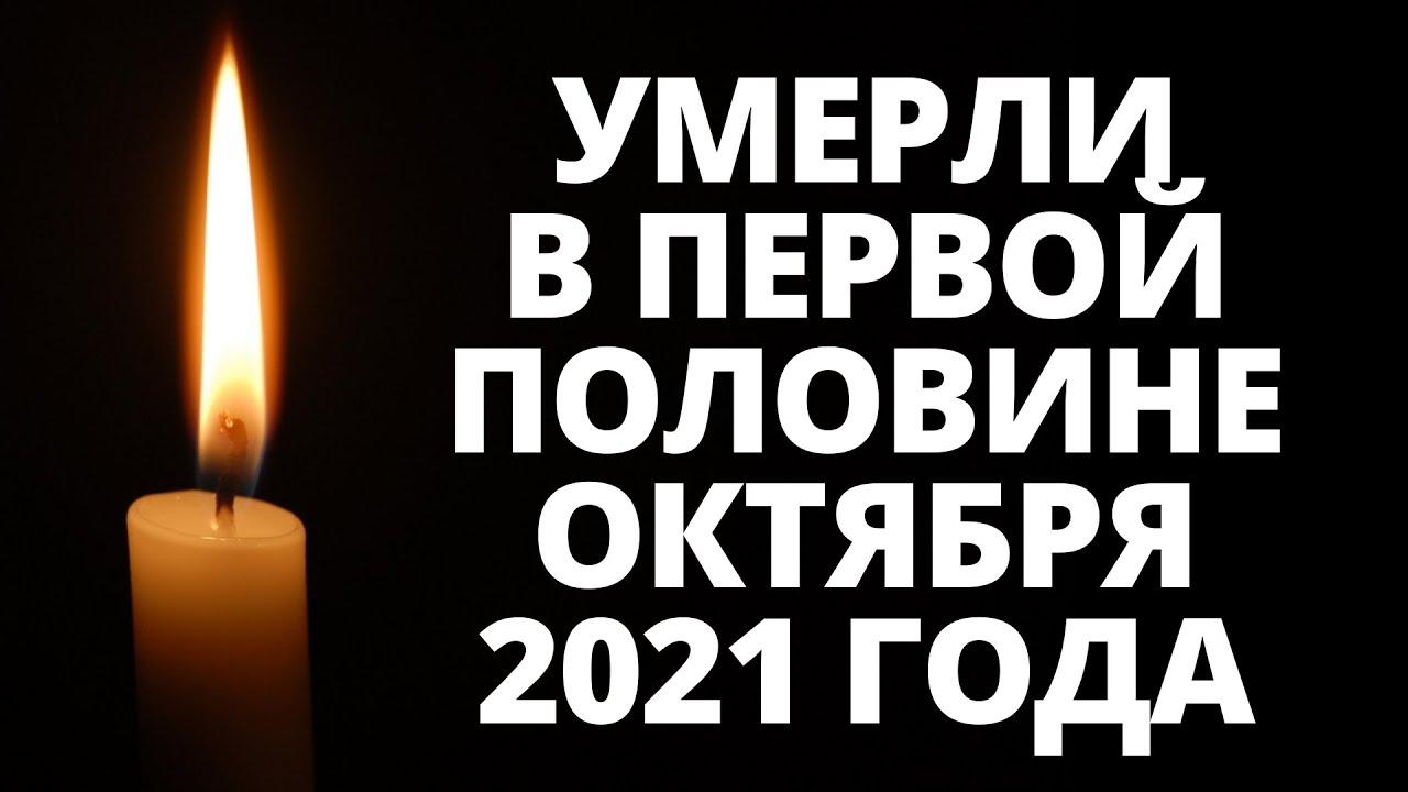 Знаменитости умершие в первой половине октября 2021 года  Кто из звезд ушел из жизни