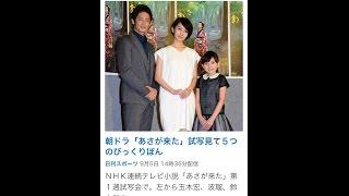 朝ドラ「あさが来た」試写見て5つのびっくりぽん 波瑠(24)主演で2...