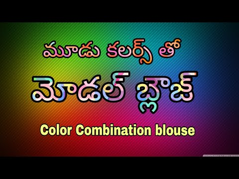 3 colors model blouse cutting and stitching in Telugu