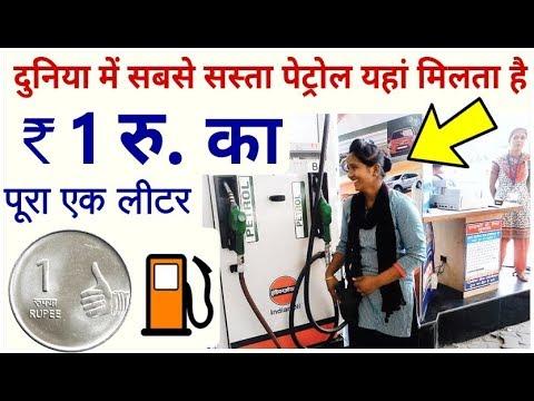 देखिए दुनिया में कहां कितने रु. लीटर मिलता है पेट्रोल डीजल ! सबसे सस्ता ₹1 लीटर है यहां govt news