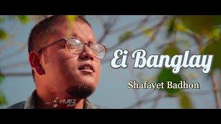 Ei bangla by Shafayet Badhon | Shafayet Badhon | Borno chakroborty | Banglar Gaan - 1 | HUEZ STUDIO