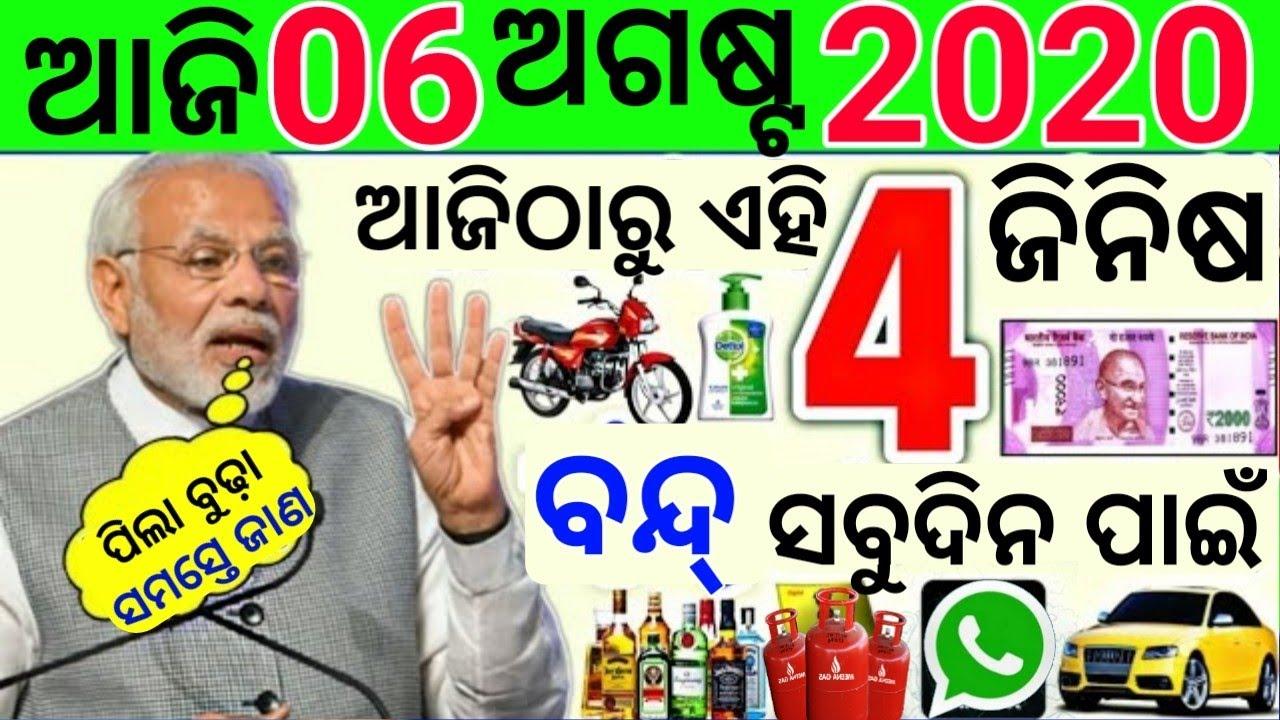 Today Breaking News    06 Aug 2020    Nabin Patnaik New scheme Kalia jojana beneficiary name list