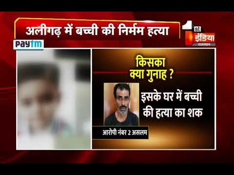 Aligarh Minor Murder Case: मासूम बच्ची की निर्मम हत्या, अपराधियों को कब मिलेगी सजा?