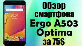 Ergo A503 Optima полный обзор + распаковка смартфона(, 2017-04-26T11:27:05.000Z)