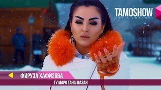 Фируза Хафизова - Ту маро тана мазан / Firuza Hafizova - Tu Maro Tana Mazan (2018)