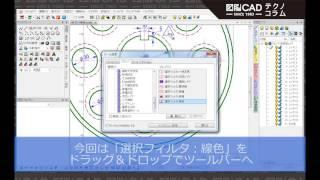 図脳CADテクノコラム No.91(2DCAD)ワンタッチで起動!『選択設定』コマンドをツールバーへ配置