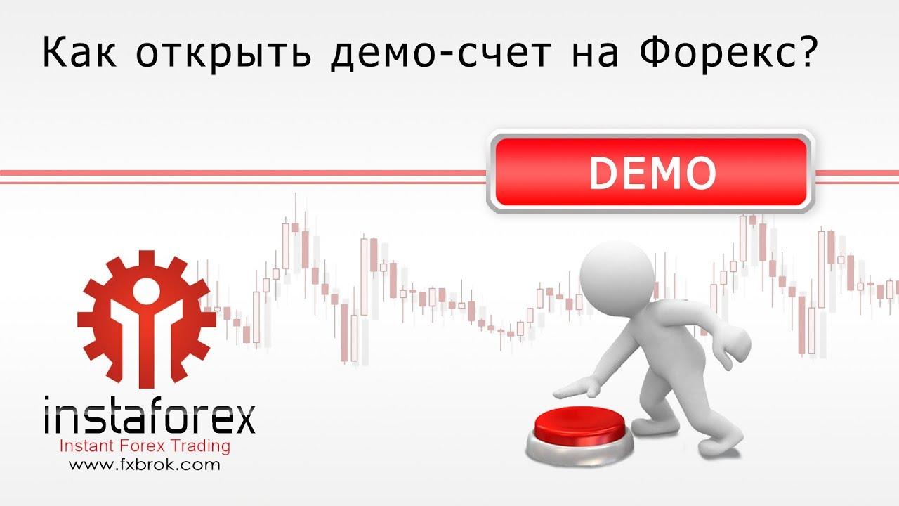 Открытие демо счета на форекс счет рубль форекс