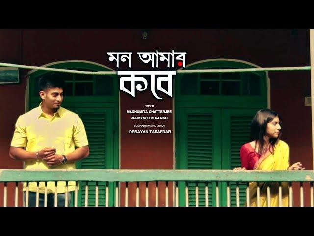 Mon Amar Kobe | মন আমার কবে | Madhumita & Debayan | Bangla New Song 2020 | Official Music Video