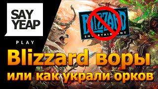 Blizzard ВОРЫ История Варгеймов, или как украли орков