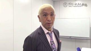 松本人志 楽屋でのツンデレ姿 thumbnail