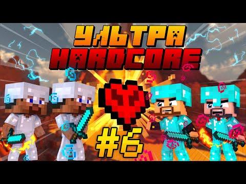 Видео: УльтраХардкор в Minecraft #6 - ФИНАЛ! КТО ПОБЕДИТ В ПОСЛЕДНЕЙ БИТВЕ? МАЙНКРАФТ УХК