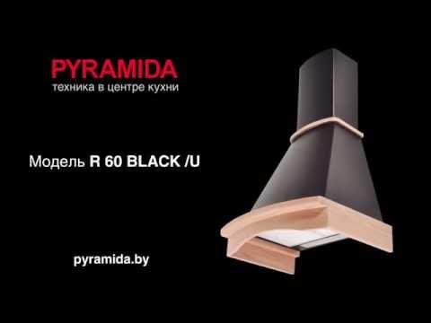 Видеообзор купольной вытяжки R 60 BLACK U BY