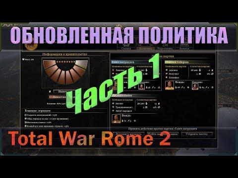 Обновленная политическая система (ч.1) в игре Total War: Rome 2. Строго о политике!!!