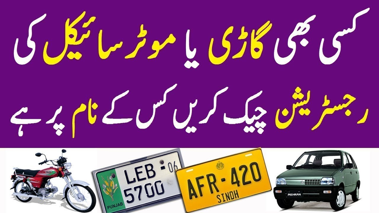 How To Check Online Bike Or Car Verification Excise Karachi