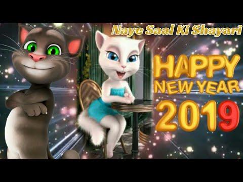 Happy New Year 2019 | Shayari In Hindi | Naye Saal Ki Shayari | Whatsapp Status Video | Top Best