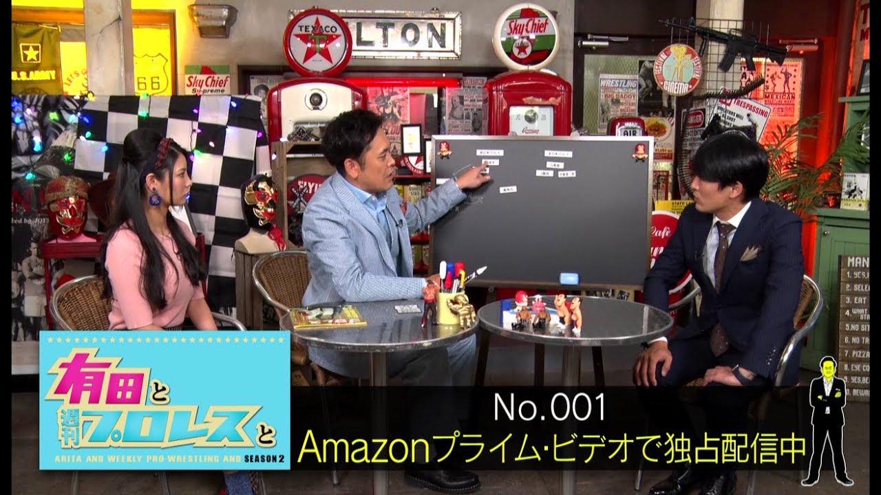 有田と週刊プロレスと シーズン2...