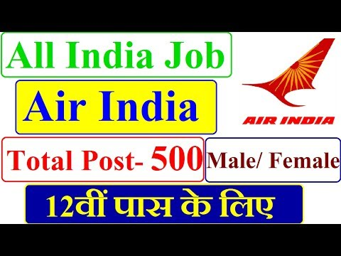 Air India Recruitment 2018 | 500 Posts | All India Job | Male/Female