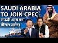 Saudi Arabia to Join CPEC सऊदी अरब भी जुड़ेगा CPEC से - Current Affairs 2018