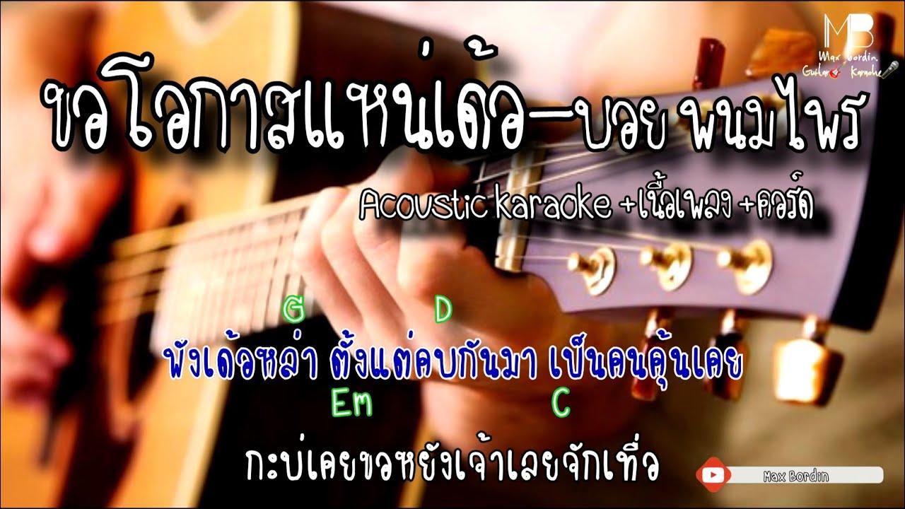 Photo of คอร์ด เพลง ขอ โอกาส แห น่ เด้ อ – ขอโอกาสแหน่เด้อ-บอย พนมไพร [Acoustic karaoke+เนื้อเพลง+คอร์ด] COVER