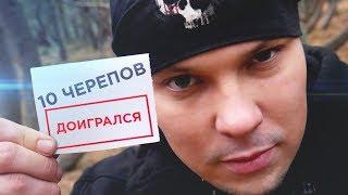 YC #17 - 10 ЧЕРЕПОВ / РАЗОБЛАЧЕНИЕ