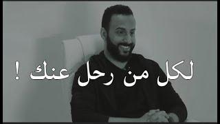 لكل من خذلك ورحل عنك 💔 محمد آل سعيد |في دقيقة 💙