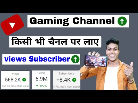 how to grow gaming channel | how to increase subscribers on youtube channel | youtube channel 2021
