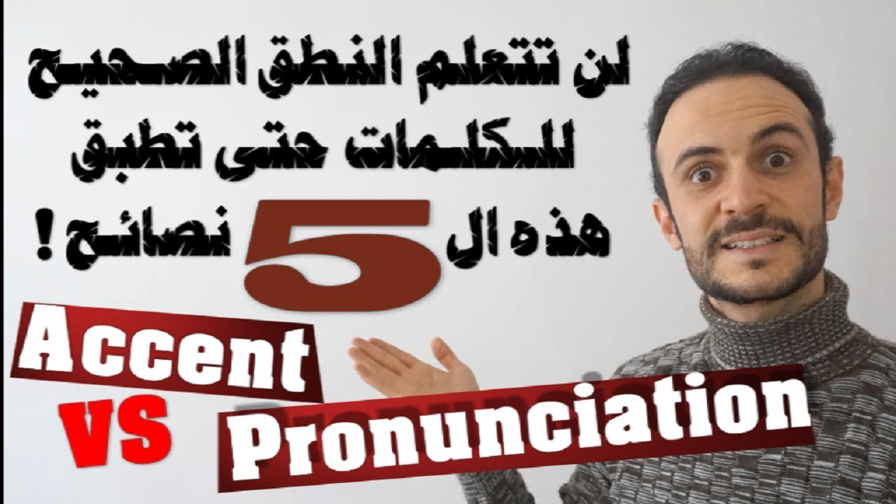 خمس نصائح مهمة لتحسين نطقك للغة الإنجليزية