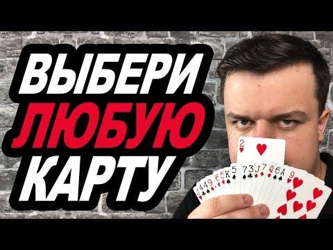 ЗАДУМАЙ ЛЮБУЮ КАРТУ! МЕНТАЛЬНЫЙ ФОКУС С КАРТАМИ / ОБУЧЕНИЕ