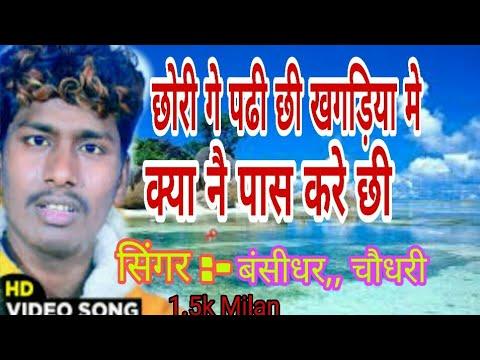 गे छोरी पढसी खगडिया मे किया ना पास/ge  Chori Pardesi Khagaria Me Kya Na Pass