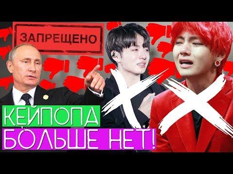 КЕЙПОП ЗАПРЕТЯТ В РОССИИ !!! / РОССИЯ ПРОТИВ K-POP ??? / СУДЕЙСКИЙ ВЕСТНИК / QWINDEKIM