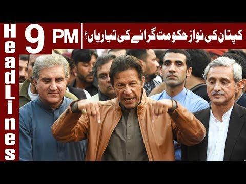 Imran Khan makes claim regarding PML-N Government - Headlines and Bulletin - 9 PM - 15 November 2017