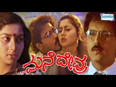 Mane Devru – ಮನೆ ದೇವ್ರು (1993) | kannada movies full 1993 | Ravichandran, Sudharani, K S Ashwath