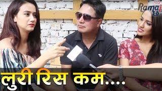 स्वस्तिमाको रिस ! दिपक-दीपा र प्रियंकाको हाँसो    Ramailo छ with Utsav Rasaili