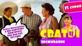 Сериал Сваты 4 й сезон 15 я серия комедия смотреть онлайн Домик в деревне Кучугуры HD