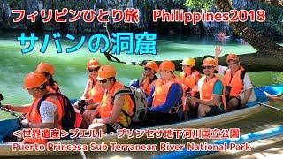 フィリピンひとり旅 Philippines2018 世界遺産 World Heritage サバンの洞くつ