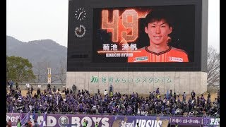2019 Jリーグプレシーズンマッチin山口 レノファ山口FC vs サンフレッチ...