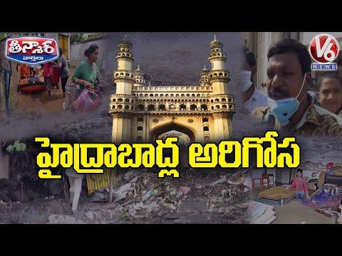 Colonies In Hyderabad Still In Flood Water | V6 Teenmaar News