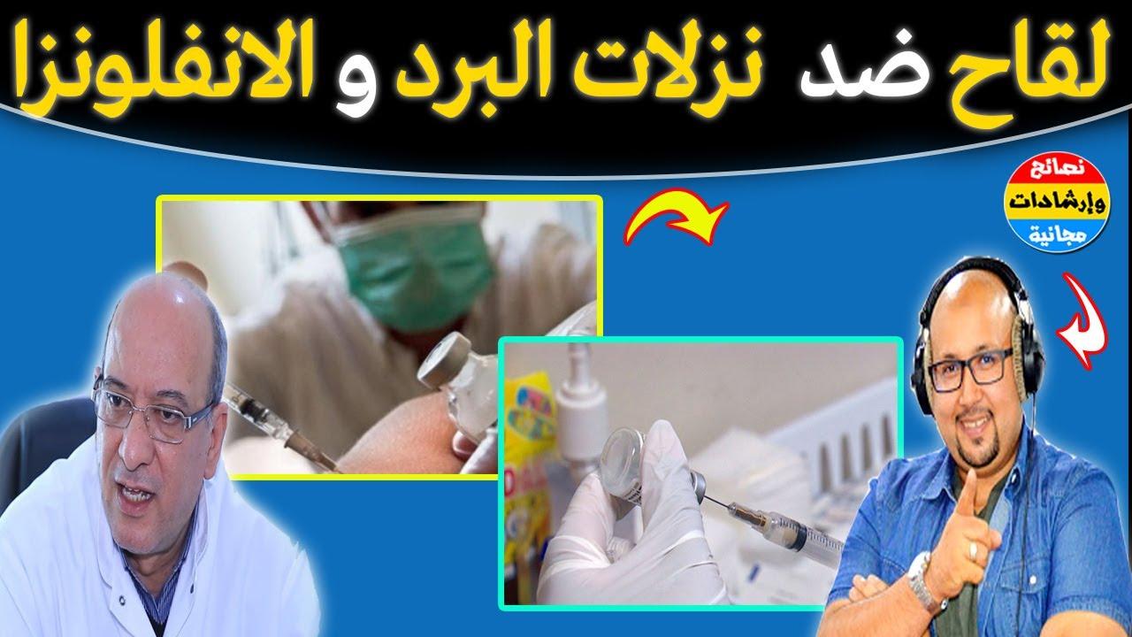 اللقاح ضد نزلات البرد..مفيد أم غير ضروري؟ووصفات طبيعية ضد الإنفلونزا 🔥مع الدكتوران عيشان وميزاب