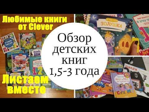 Любимые книги от издательства Clever для малышей 1,5-3 лет / Книжный обзор